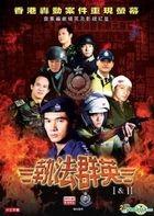 On the Beat I & II (DVD) (End) (RTHK TV Drama) (Hong Kong Version)