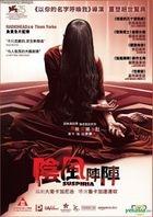 Suspiria (2018) (Blu-ray) (Hong Kong Version)