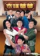 Daddy Good Deeds (DVD) (End) (English Subtitled) (TVB Drama) (US Version)