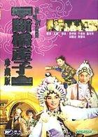 A Child Was Born Under Bridge (DVD) (Hong Kong Version)