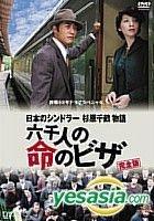 Shusen 60nen Drama Special - Nihon no Schindler Chiune Sugihara Monogatari - Six Thousand nin no Inochi no Visa (Japan Vers...