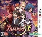 Elminage Ibun Ame no Mihashira Kai (3DS) (Japan Version)