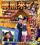Kang Xi Lai Le - Andy Lau (Hong Kong Version)