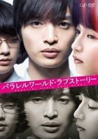 Parallel World Love Story (DVD) (Deluxe Edition) (Japan Version)