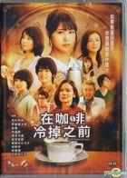Cafe Funiculi Funicula (2018) (DVD) (English Subtitled) (Hong Kong Version)
