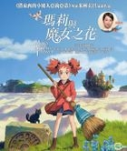 Mary and The Witch's Flower (2017) (Blu-ray) (English Subtitled) (Hong Kong Version)