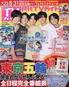Monthly TV Guide (Aichi/Mie/Gifu Edition) 16593-09 2021