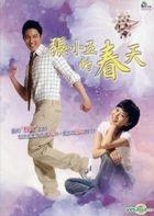 Zhang Xiao Wu De Chun Tian (DVD) (End) (Taiwan Version)