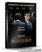 The Man Standing Next (2019) (DVD) (Taiwan Version)