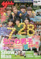 The Television  (Kagoshima/Miyazaki/Ooita Edition) 22161-08/06 2021