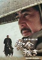 Shokin Kasegi Collector's DVD (Japan Version)