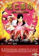 Dead Sushi (2012) (DVD) (English Subtitled) (Hong Kong Version)