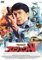 Vanguard (DVD) (Japan Version)