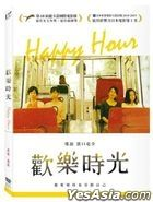 Happy Hour (2015) (Part 1 & 2) (DVD) (Taiwan Version)
