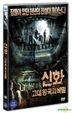Tomb Robber (DVD) (Korea Version)