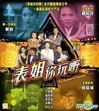 表姐你玩[o野] (又名: 赌后) (VCD) (香港版)