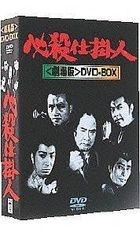 Hissatsu Shikakenin Movie DVD Box (DVD)(Japan Version)