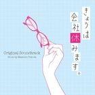 TV Drama Kyou wa Kaisha Yasumimasu Original Soundtrack (Japan Version)