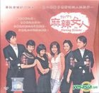 The Daring Sisters (AKA: Rude Women) (VCD) (End) (Malaysia Version)