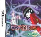Gakkou no Kaidan DS (Japan Version)