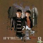 水浒无间道 (VCD) (第一辑) (待续) (TVB剧集)