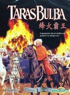 Taras Bulba (Hong Kong Version)