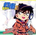 Detective Conan 2 (Vol.22-24)