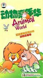 Dong Wu Jia Nian Hua (VCD) (China Version)