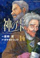 Kami no Shizuku -Les Gouttes de Dieu 14