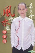Su Min Feng  Feng Sheng Shui Qi Shang Ye Pian