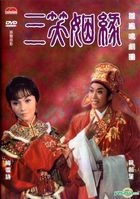 Laugh In The Sleeve (1975) (DVD) (Hong Kong Version)