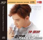 FIM Super Sound (HQCDII) (China Version)