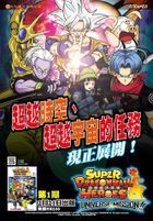 Super Dragon Ball Heroes: Universe Mission!! (Vol. 1)
