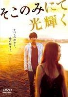 只有那裡閃耀光輝 普通版 (英文字幕)(DVD) (日本版)
