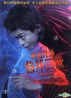 Lupin The Third (2014) (DVD) (Taiwan Version)