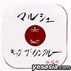 Marchais (Japan Version)
