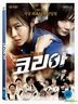 As One (DVD) (Korea Version)