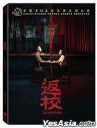 Detention (2019) (DVD) (English Subtitled) (Taiwan Version)