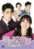 Never Twice (DVD) (Box 4) (Japan Version)