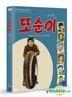 Tosuni: The Birth of Happiness (DVD) (Korea Version)