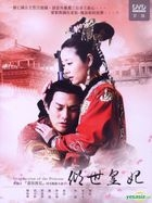 Introduction Of The Princess (DVD) (Part II) (To be continued) (Taiwan Version)