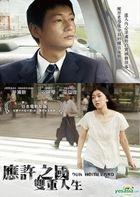Our Homeland (DVD) (Taiwan Version)