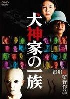 The Inugamis (2006) (DVD) (Japan Version)