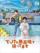 Dekke Furoba de Mattemasu (DVD Box) (Japan Version)