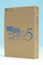 Denno Coil (DVD) (Vol.5) (First Press Limited Edition) (Japan Version)