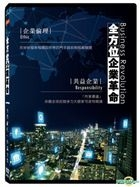 Ethic, Responsibility (DVD) (Taiwan Version)