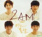 2AM Vol. 2 - One Spring Day (CD + DVD) (Asia Version) (Taiwan Version)