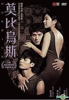 Moebius (2013) (DVD) (Taiwan Version)