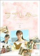LOVE LETTER DVD-BOX 2 (Japan Version)
