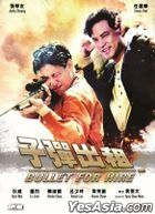 Bullet For Hire (1991) (DVD) (2021 Reprint) (Hong Kong Version)